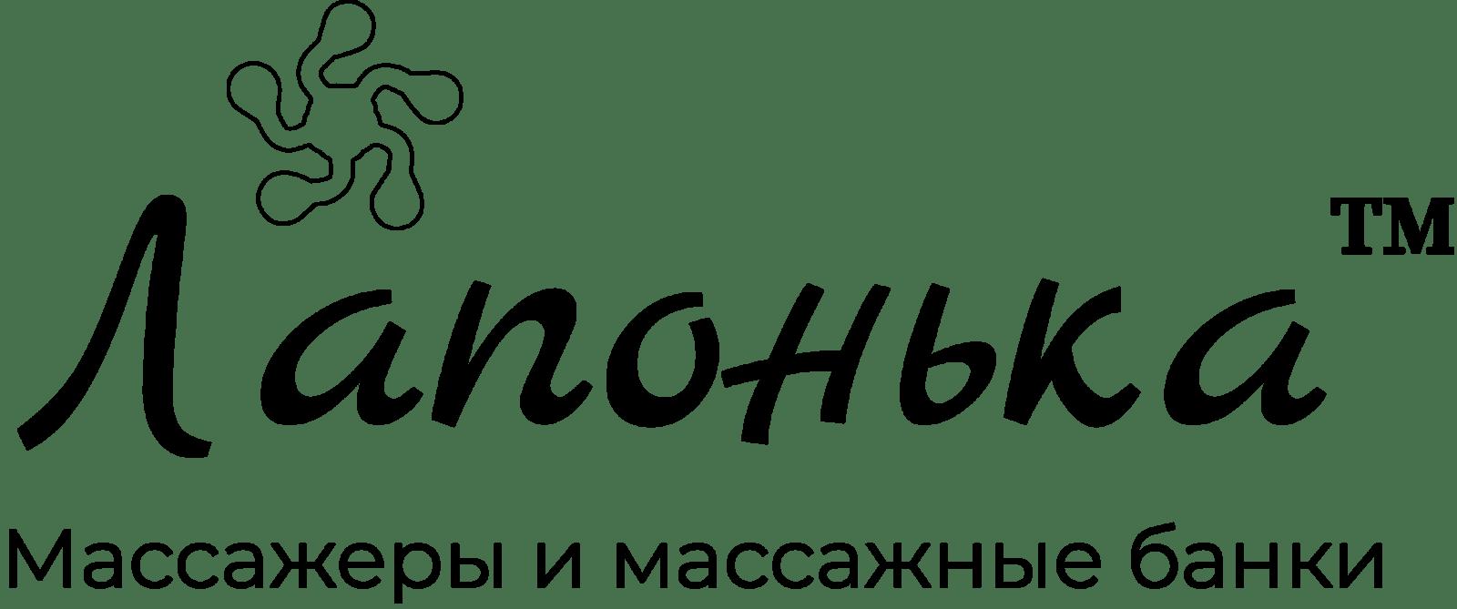 Лапонька