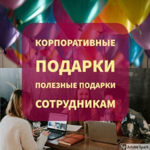 Корпоративные подарки, полезные подарки сотрудникам